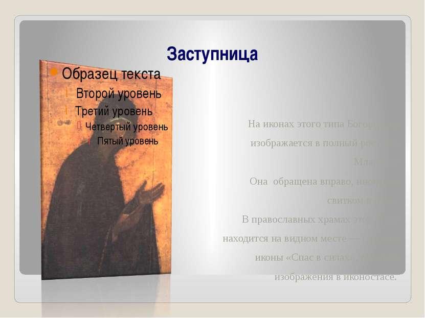 Заступница На иконах этого типа Богородица изображается в полный рост, без Мл...
