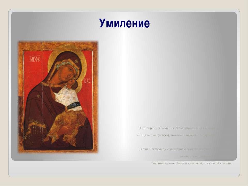 Умиление Этот образ Богоматери с Младенцем носил в Византии название «Елеуса»...