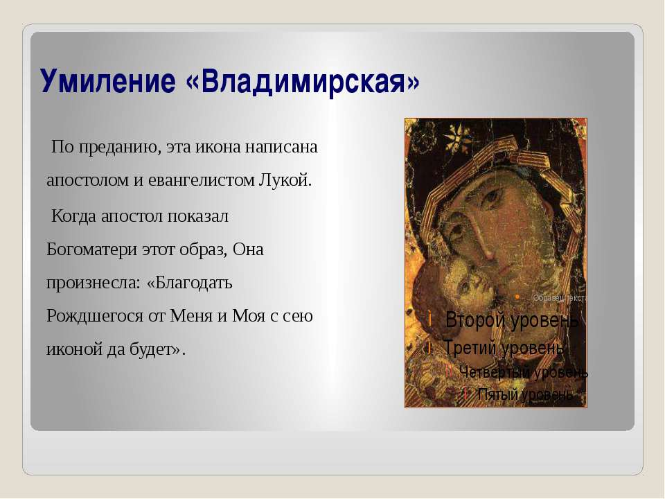 Умиление «Владимирская» По преданию, эта икона написана апостолом и евангелис...