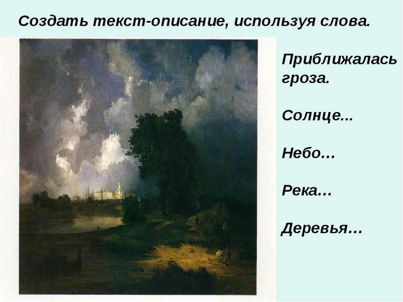 Создать текст-описание, используя слова. Приближалась гроза. Солнце... Небо… ...