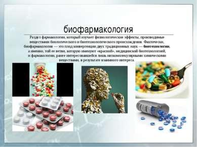 биофармакология Разделфармакологии, который изучает физиологические эффекты,...