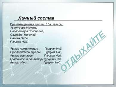 Личный состав Презентационная группа 10а класса: Асатурова Милана, Новосельце...