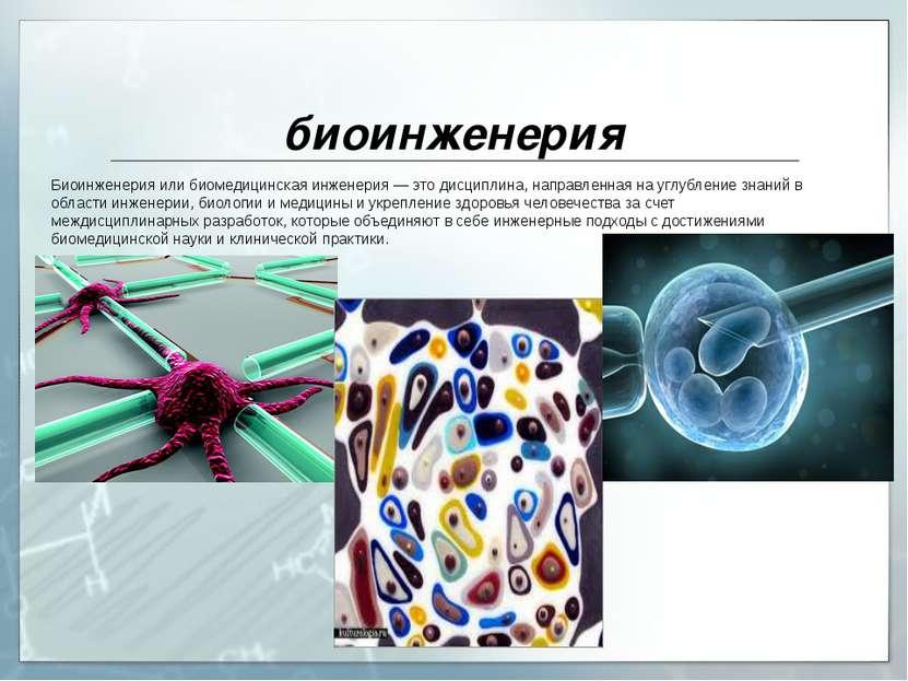 биоинженерия Биоинженерия или биомедицинская инженерия— это дисциплина, напр...