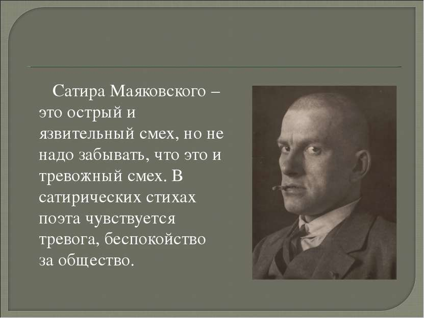 Сатира Маяковского – это острый и язвительный смех, но не надо забывать, что ...