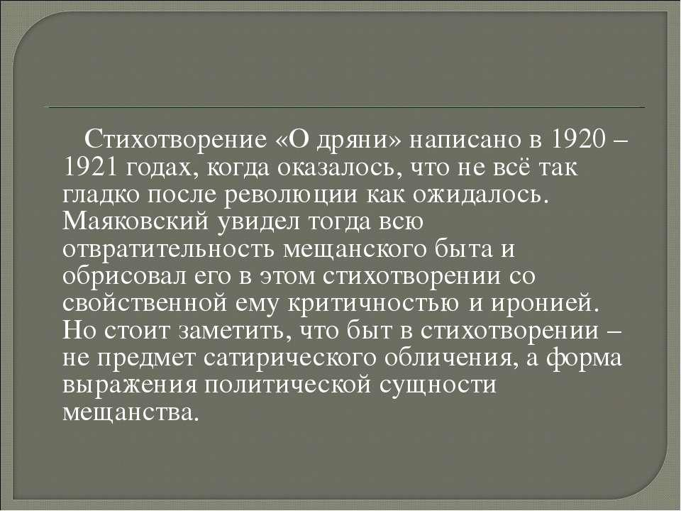 Стихотворение «О дряни» написано в 1920 – 1921 годах, когда оказалось, что не...