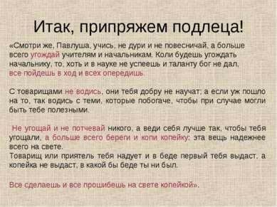 Итак, припряжем подлеца! «Смотри же, Павлуша, учись, не дури и не повесничай,...