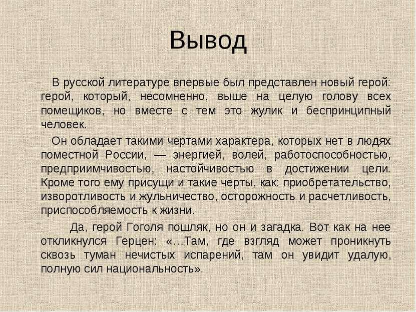 Вывод В русской литературе впервые был представлен новый герой: герой, которы...
