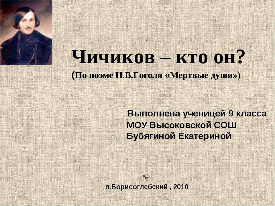 Выполнена ученицей 9 класса МОУ Высоковской СОШ Бубягиной Екатериной © п.Бори...