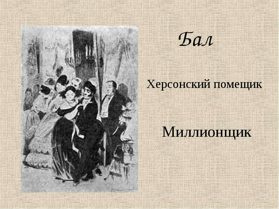 Миллионщик Херсонский помещик Бал
