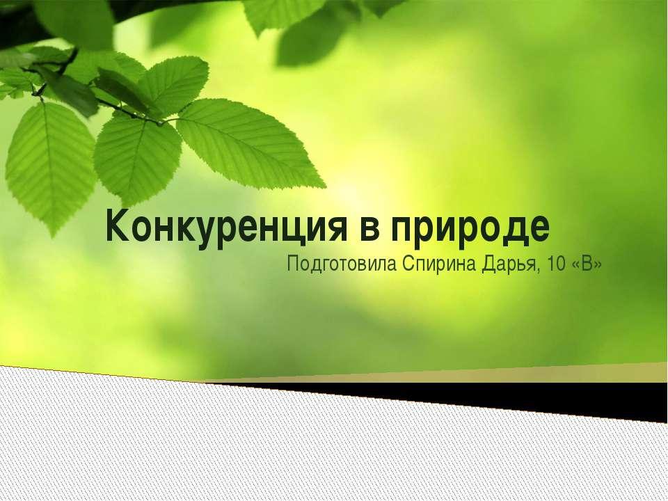 Конкуренция в природе Подготовила Спирина Дарья, 10 «В»
