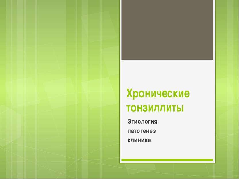 Хронические тонзиллиты Этиология патогенез клиника