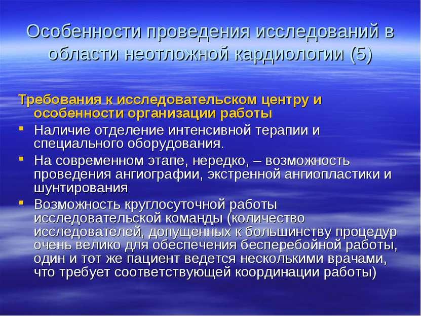 Требования к исследовательском центру и особенности организации работы Наличи...