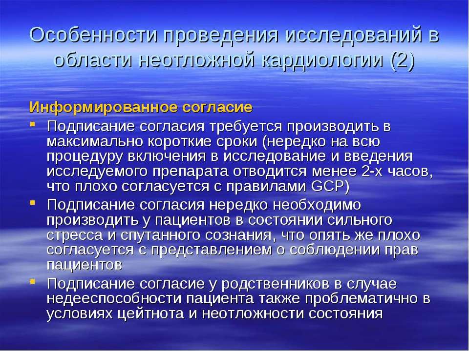Информированное согласие Подписание согласия требуется производить в максимал...