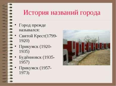История названий города Город прежде назывался: Святой Крест(1799-1920) Прику...