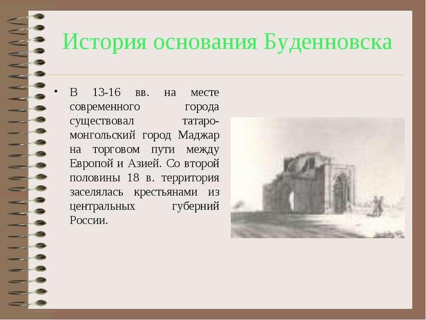 История основания Буденновска В 13-16 вв. на месте современного города сущест...