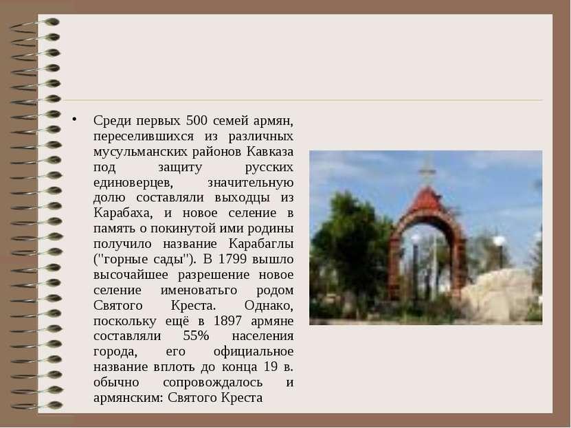 Среди первых 500 семей армян, переселившихся из различных мусульманских район...