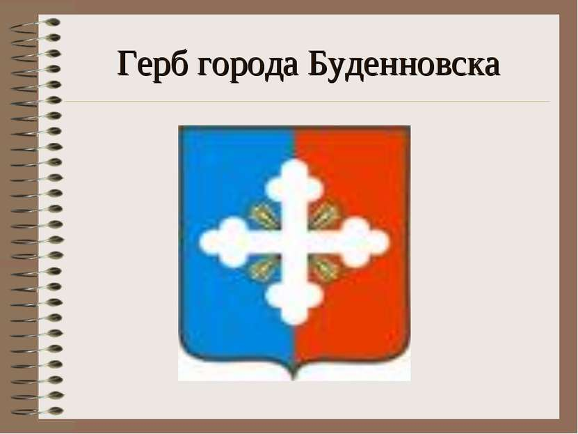 Герб города Буденновска