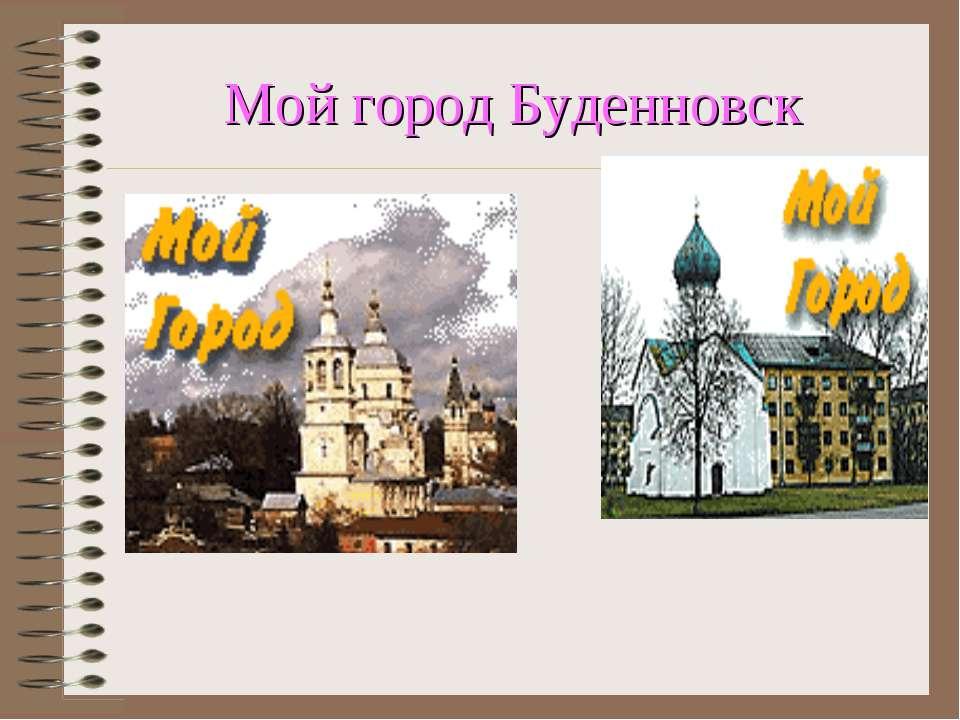 Мой город Буденновск