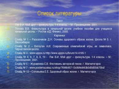 Список литературы Текст Лях В.И. Мой друг – физкультура. 1-4 классы. – М.: Пр...
