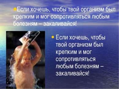 Если хочешь, чтобы твой организм был крепким и мог сопротивляться любым болез...