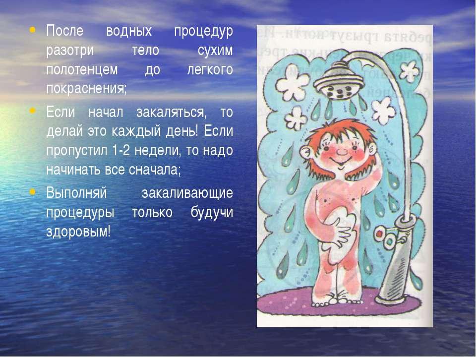 После водных процедур разотри тело сухим полотенцем до легкого покраснения; Е...