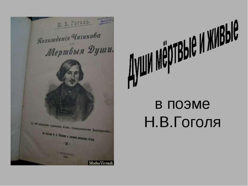 в поэме Н.В.Гоголя