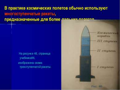 В практике космических полетов обычно используют многоступенчатые ракеты, пре...