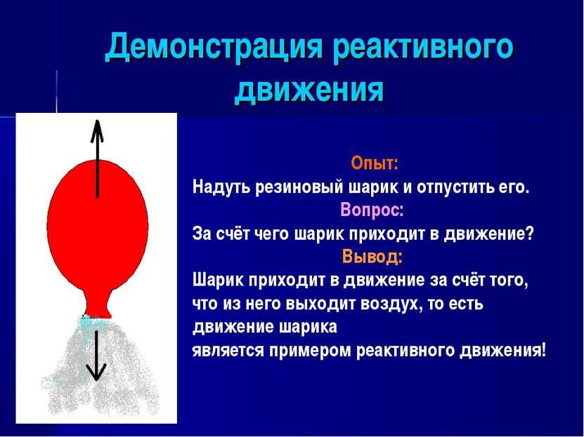 Демонстрация реактивного движения Опыт: Надуть резиновый шарик и отпустить ег...
