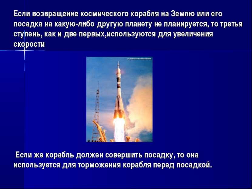Если возвращение космического корабля на Землю или его посадка на какую-либо ...