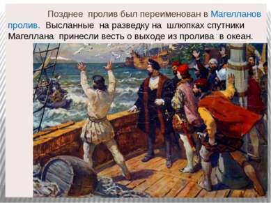 Позднее пролив был переименован в Магелланов пролив. Высланные на разведку на...