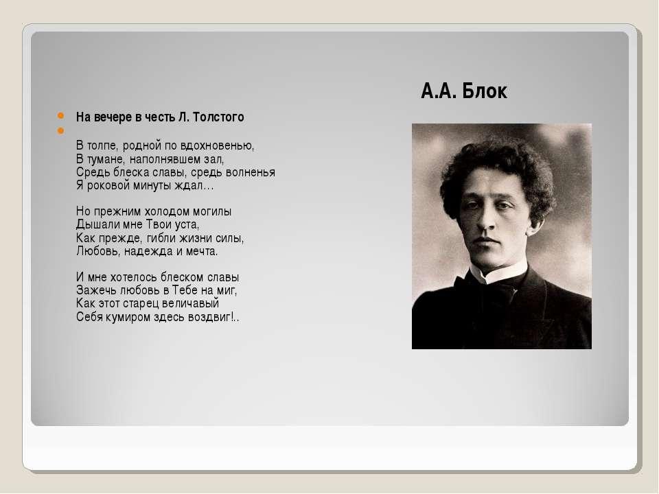 А.А. Блок На вечере в честь Л. Толстого В толпе, родной по вдохновенью, В тум...
