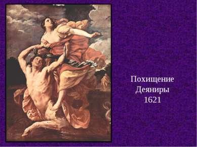 Похищение Деяниры 1621