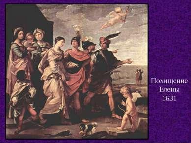 Похищение Елены 1631