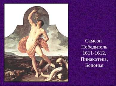 Самсон-Победитель 1611-1612, Пинакотека, Болонья