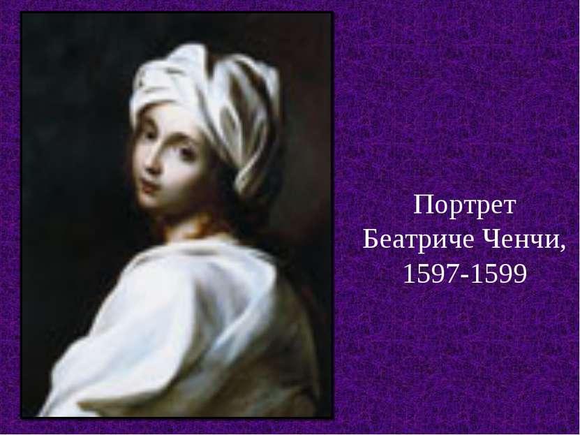 Портрет Беатриче Ченчи, 1597-1599
