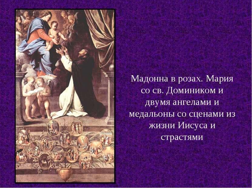 Мадонна в розах. Мария со св. Домиником и двумя ангелами и медальоны со сцена...
