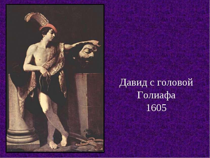 Давид с головой Голиафа 1605