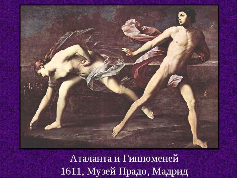 Аталанта и Гиппоменей 1611, Музей Прадо, Мадрид