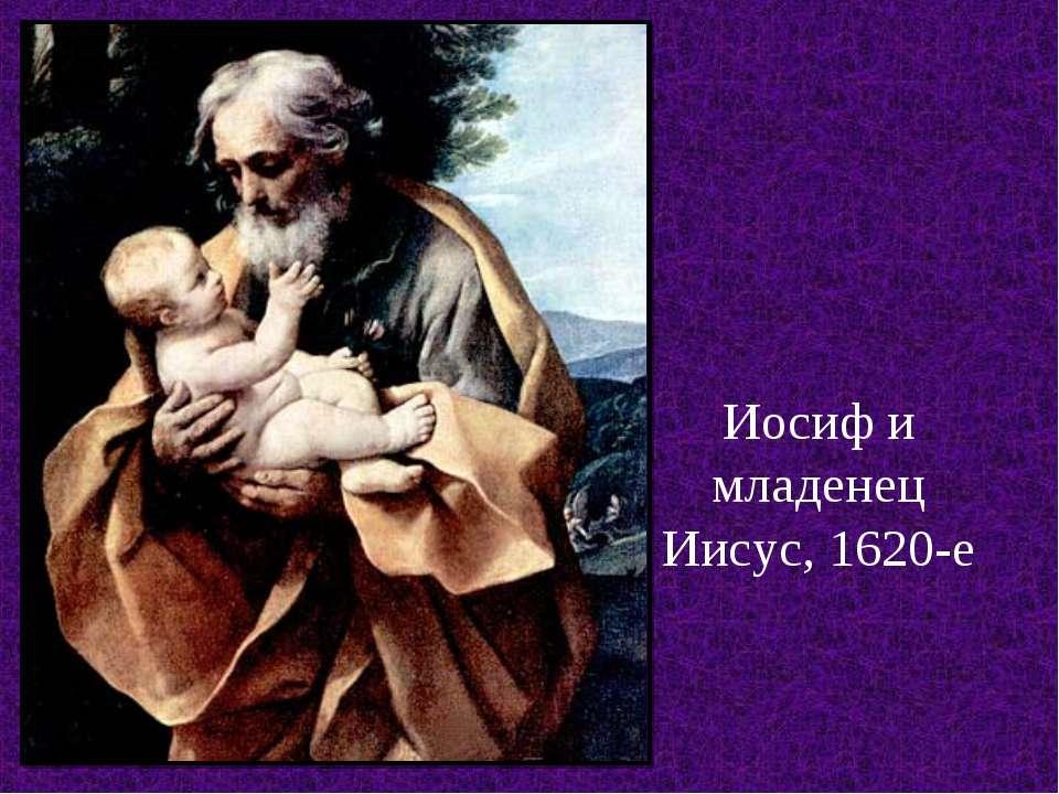 Иосиф и младенец Иисус, 1620-е