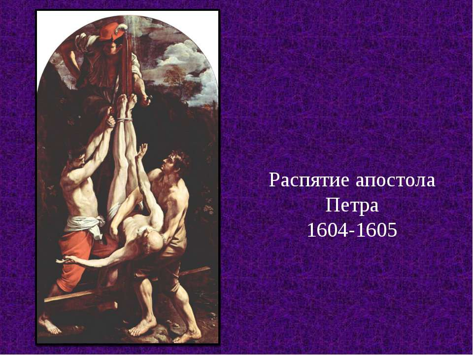 Распятие апостола Петра 1604-1605