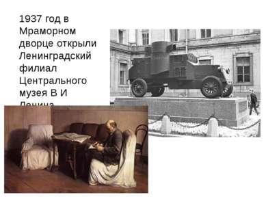 1937 год в Мраморном дворце открыли Ленинградский филиал Центрального музея В...
