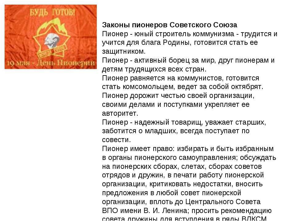 Законы пионеров Советского Союза Пионер - юный строитель коммунизма - трудитс...
