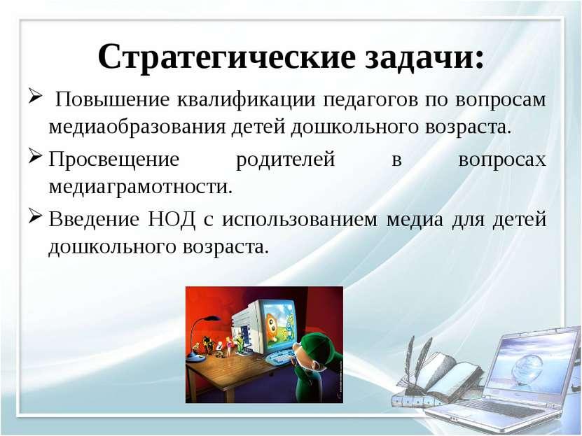 Стратегические задачи: Повышение квалификации педагогов по вопросам медиаобра...