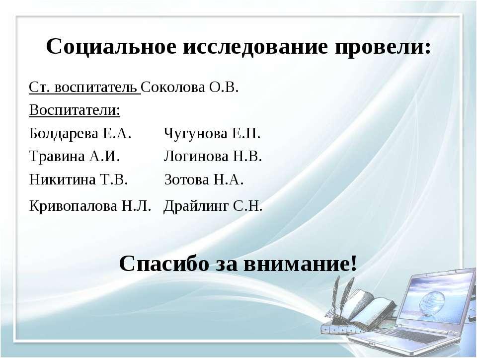 Социальное исследование провели: Ст. воспитатель Соколова О.В. Воспитатели: Б...