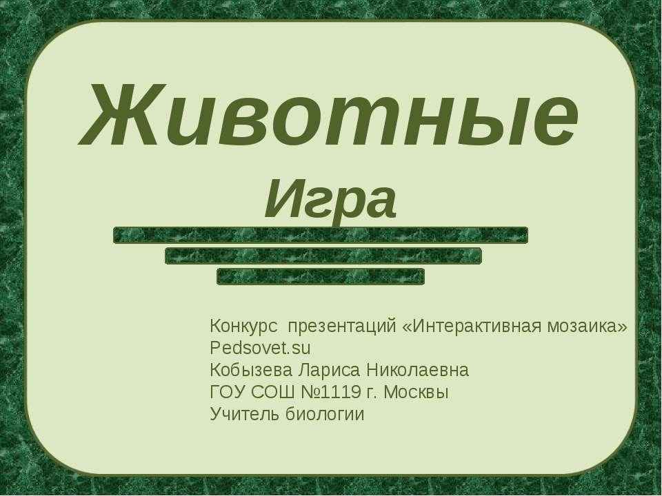 Конкурс презентаций «Интерактивная мозаика» Pedsovet.su Кобызева Лариса Никол...