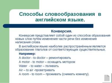 Способы словообразования в английском языке. Конверсия. Конверсия представляе...
