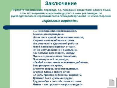 Заключение В работе над навыками перевода, т.е. передачей средствами одного я...