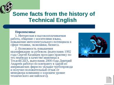 Some facts from the history of Technical English Перспективы: 1. Интересная и...