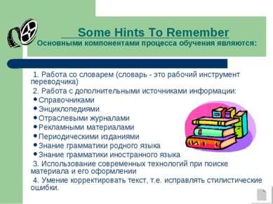 Some Hints To Remember Основными компонентами процесса обучения являются: 1. ...
