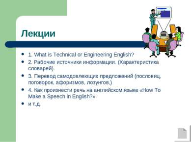 Лекции 1. What is Technical or Engineering English? 2. Рабочие источники инфо...